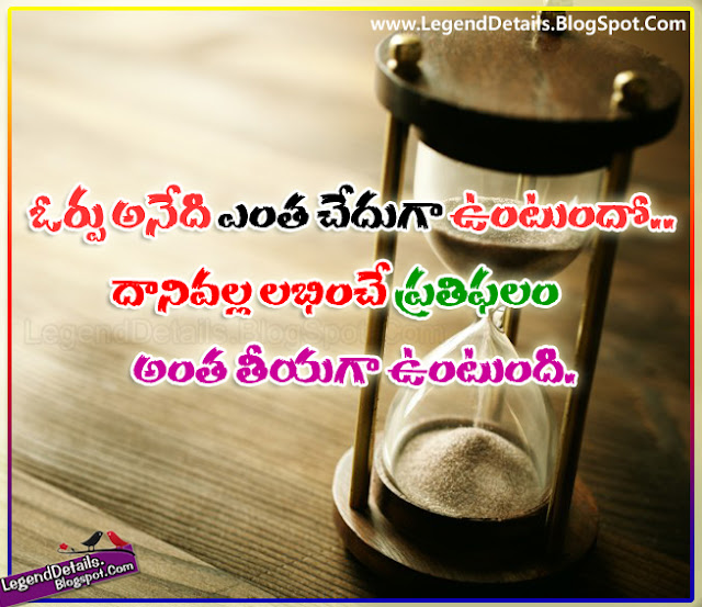Down Load Love Motivation For Him: Telugu Inspiring Quotes On Patience