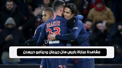 مشاهدة مباراة باريس سان جيرمان ودينامو دريسدن