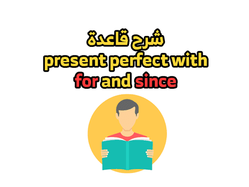 شرح قاعدة present perfect with for and since