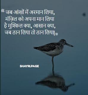 Jab Aankhon me Arman liya quotes