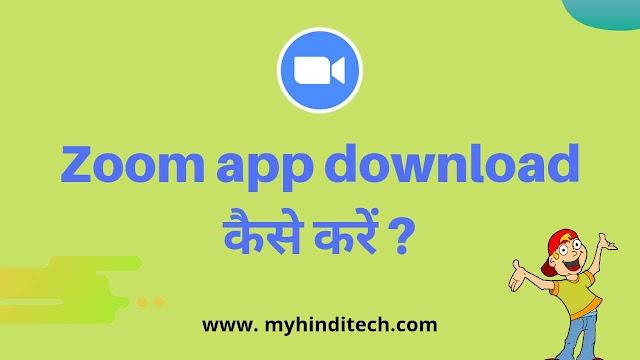 झूम ऐप कैसे डाउनलोड करें? || How to download zoom app