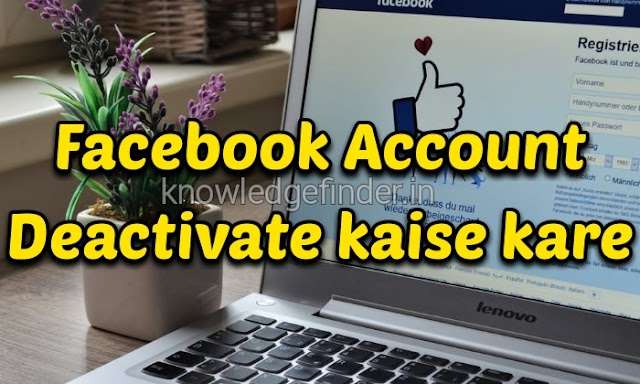 Facebook account Deactivate kaise kare | How to deactivate Facebook account