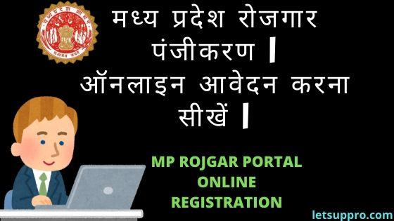 Mp Rojgar Panjiyan| मध्य प्रदेश रोजगार पंजीयन