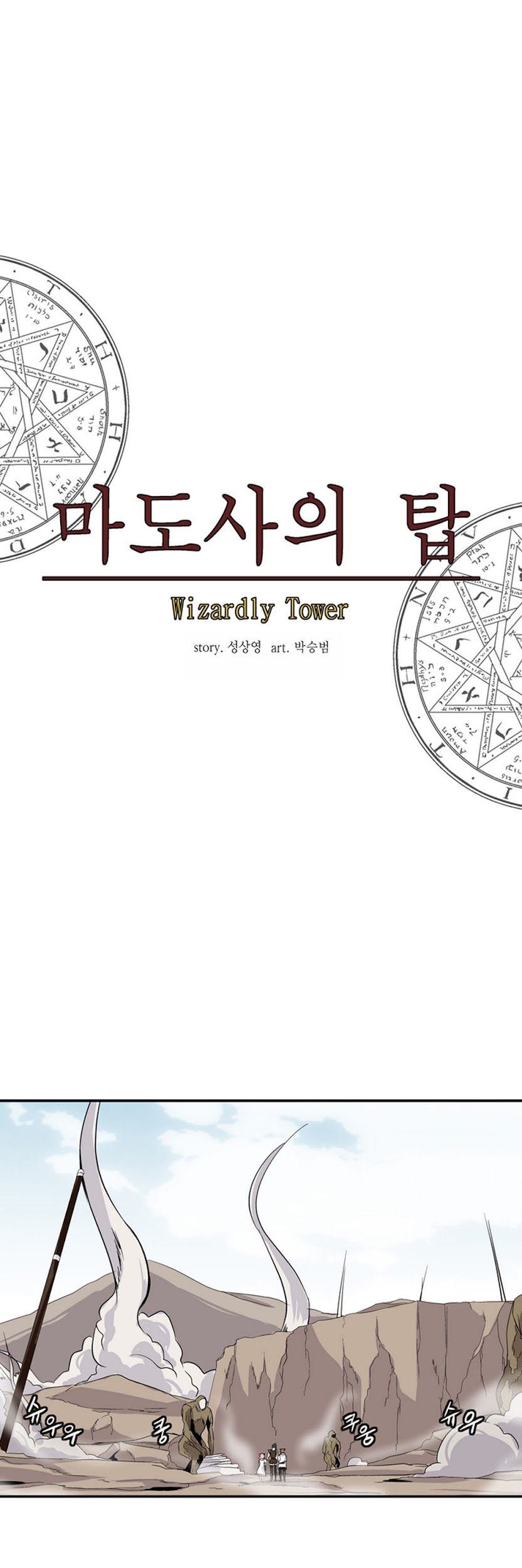 Wizardly Tower Chapter 12