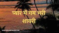 Pyar Mein Gam Bhari Shayari