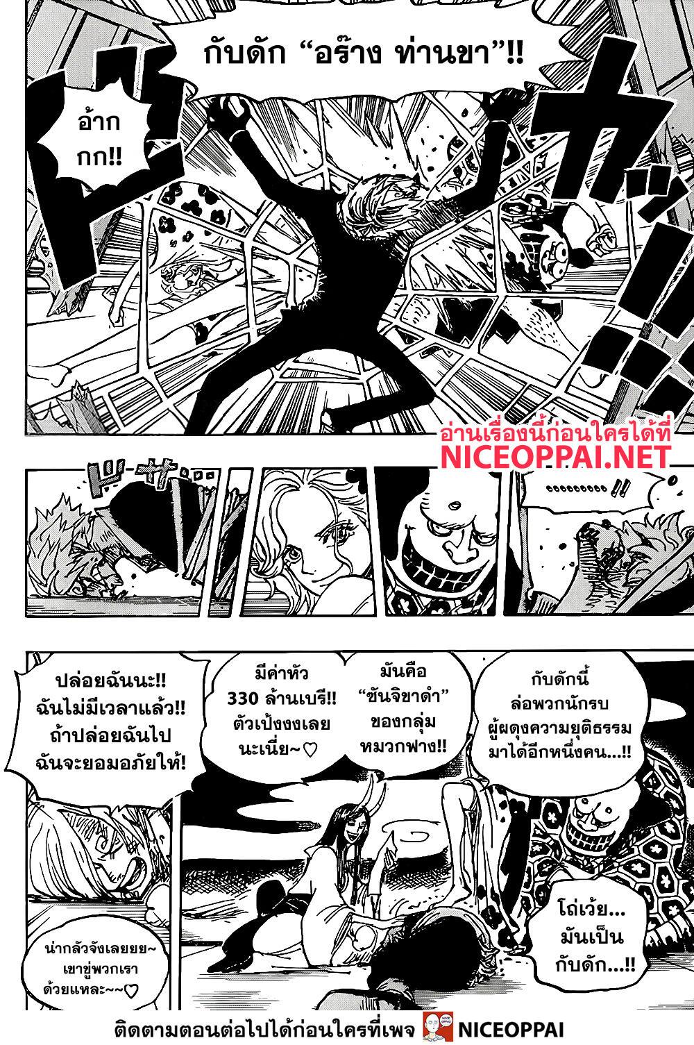 อ่านการ์ตูน One Piece ตอนที่ 997 หน้าที่ 4