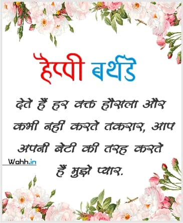 Father In Dad Birthday Wishes In Hindi