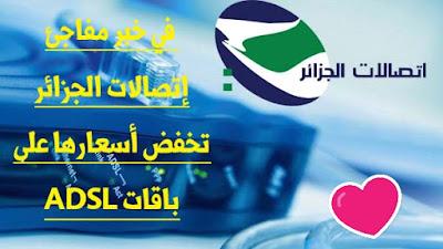 📌 في خبر مفاجئ إتصالات الجزائر تخفض أسعارها على باقات ADSL 💥 وأخيراً ، إستجابت