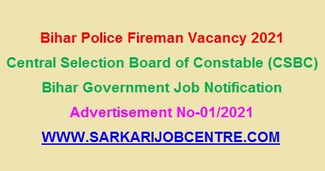 Bihar Fireman Vacancy 2021