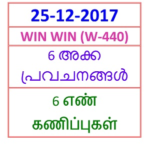 25-12-2017 4 NOS Predictions WIN WIN (W-440)