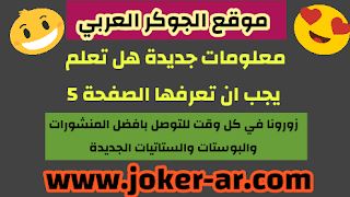 معلومات جديدة هل تعلم مكتوبة يجب ان تعرفها الصفحة 5 - الجوكر العربي