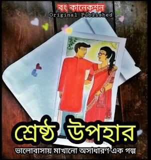 Bangla Golpo - শ্রেষ্ঠ উপহার - Bengali Story