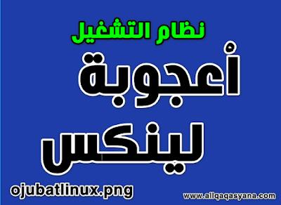 تحميل اْعجوبة لينكس 32 bit وbit 64 افضل توزيعة عربية لنظام التشغيل لينكس