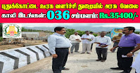 TNRD Pudukkottai Recruitment 2020 36 Junior Draughting Officer Posts