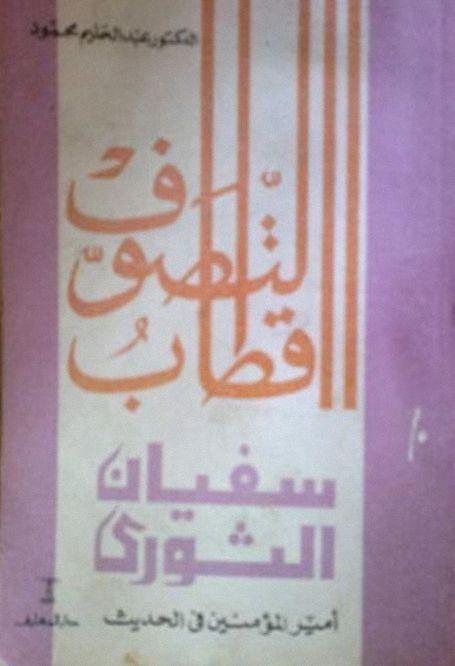 كتب سفيان الثوري pdf
