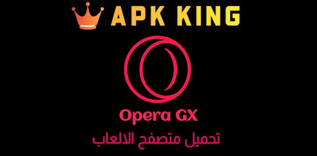 تحميل متصفح الويب Opera GX الخاص بالألعاب