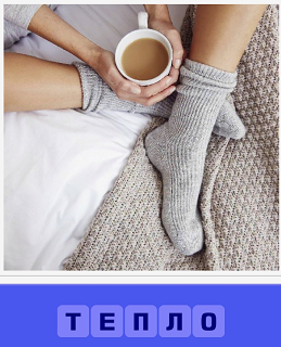 сидит девушка с чашкой кофе, от которой ей тепло