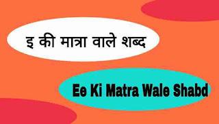 BEST 100 + Ee Ki Matra Wale Shabd – इ की मात्रा वाले शब्द