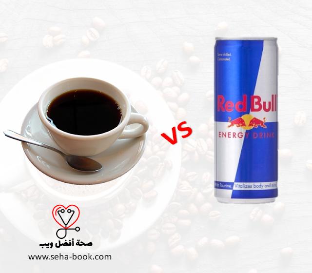 أيهما أفضل القهوة أم ريد بُل ؟؟