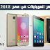 سعر الموبايلات في مصر 2018