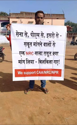NRC Ke Support  Me Shayari in Hindi | NRC Shayari in Hindi | NRC Quotes in Hindi | CAA Protests Par Shayari