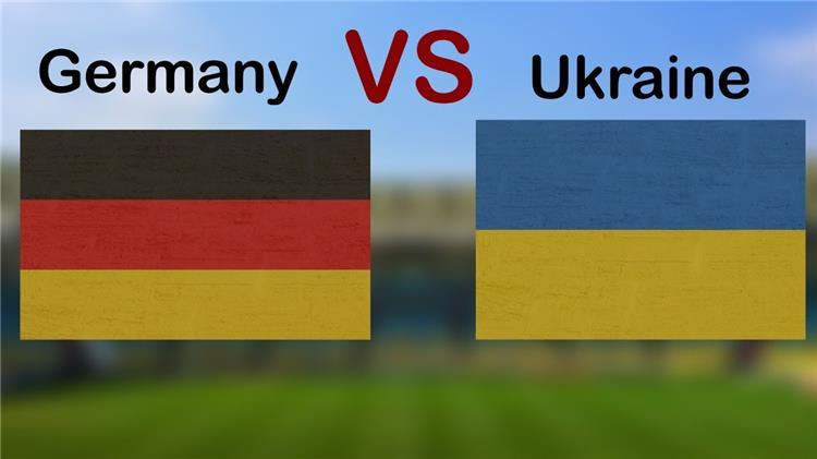 بث مباشر مباراة المانيا واوكرانيا