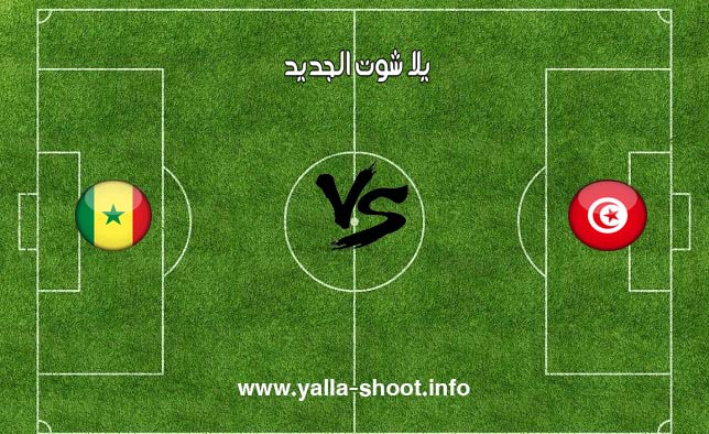 مشاهدة مباراة تونس والسنغال بث مباشر اليوم الأحد 14-7-2019 يلا شوت الجديد في كأس الأمم الأفريقية