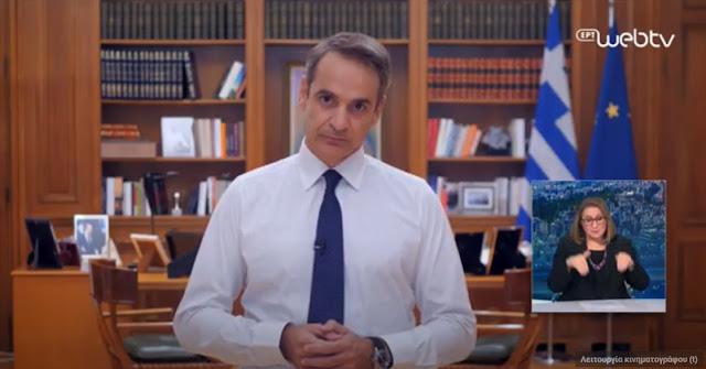 Όλα τα νέα μέτρα που ανακοίνωσε ο Κυριάκος Μητσοτάκης (βίντεο)