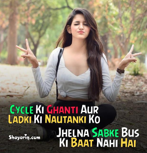 Photo shayari, love shayari, girl shayari, new girl shayari, whatsApp status, Facebook status
