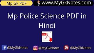 Mp Police Science PDF in Hindi