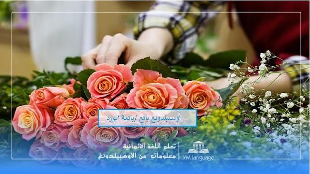 اوسبيلدونغ بائع/بائعة الورد  Florist/in في المانية باللغة العربية