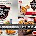 KFC 8月份特别促销!折扣高达50%!