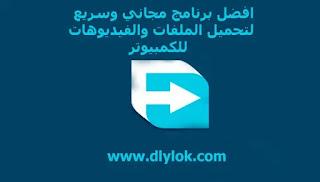 أفضل برنامج تنزيل فيديوهات مجاني تحميل internet download manager الداونلود برنامج الداونلود داونلود مانجر تحميل داونلود مانجر تحميل برنامج داونلود مانجر