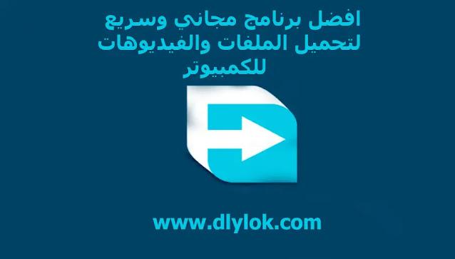 تحميل برنامج free download manager للكمبيوتر مجاناً اخر تحديث برابط مباشر