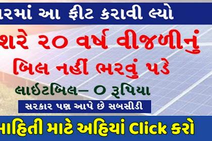 Solar rooftop Yojana in Agency List In Gujarat Pdf Download