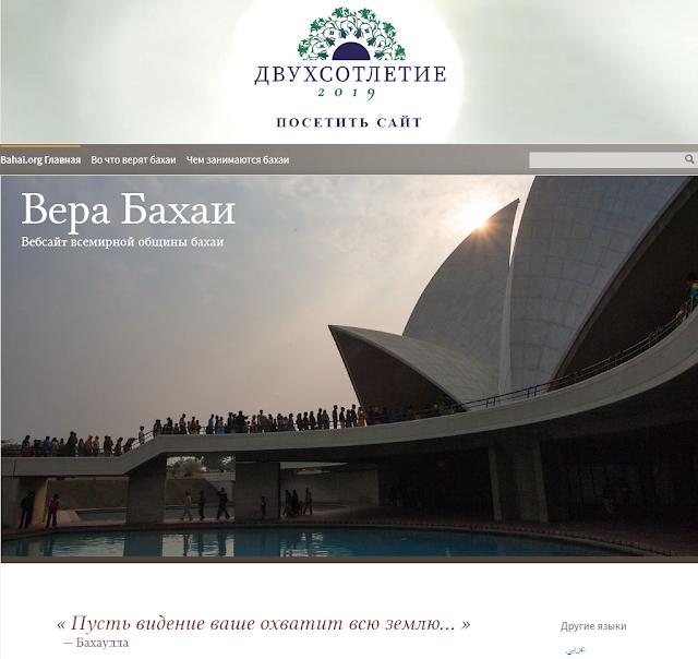 Фрагмент страницы международного сайта бахаи Bahai.org