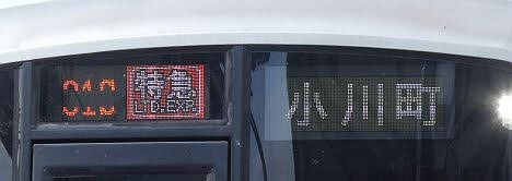 東急東横線 副都心線・東武東上線直通 特急 小川町行き1 東急5050系(2019.6初の代走)