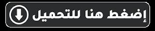 تحميل برنامج سناب سيد 2020 Snapseed للكمبيوتر مجانا
