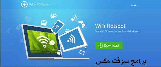تحميل برنامج بث واي فاي من اللاب توب الكمبيوتر الي الموبايل download baidu wifi hotspot