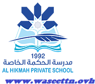 Educational jobs at Al Hikma Private School, Ajman