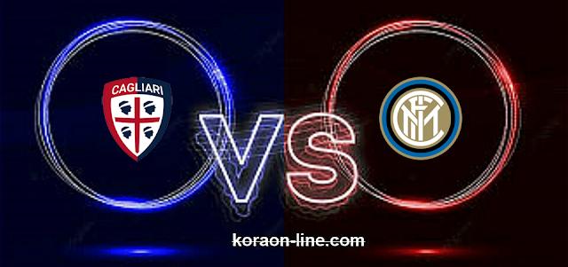 كورة اون لاين مشاهدة مباراة انتر ميلان وكالياري بث مباشر اليوم11-04-2021 الدوري الايطالي