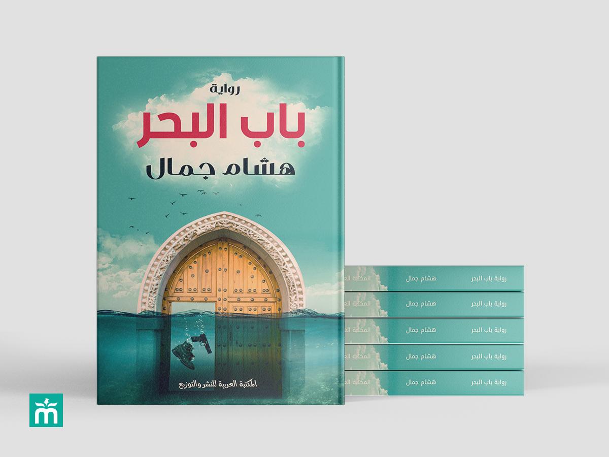 غلاف رواية باب البحر | Sea Door Book Cover