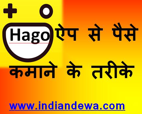 Hago ऐप से पैसे कमाने के तरीके