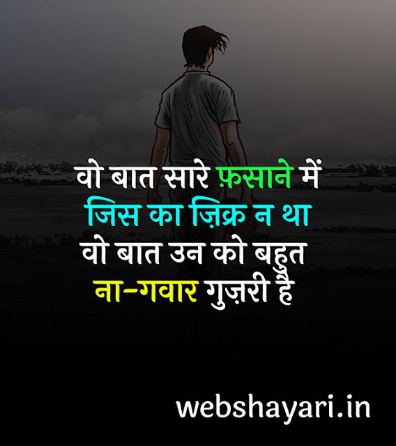 urdu sad poet hindi font shayari status download