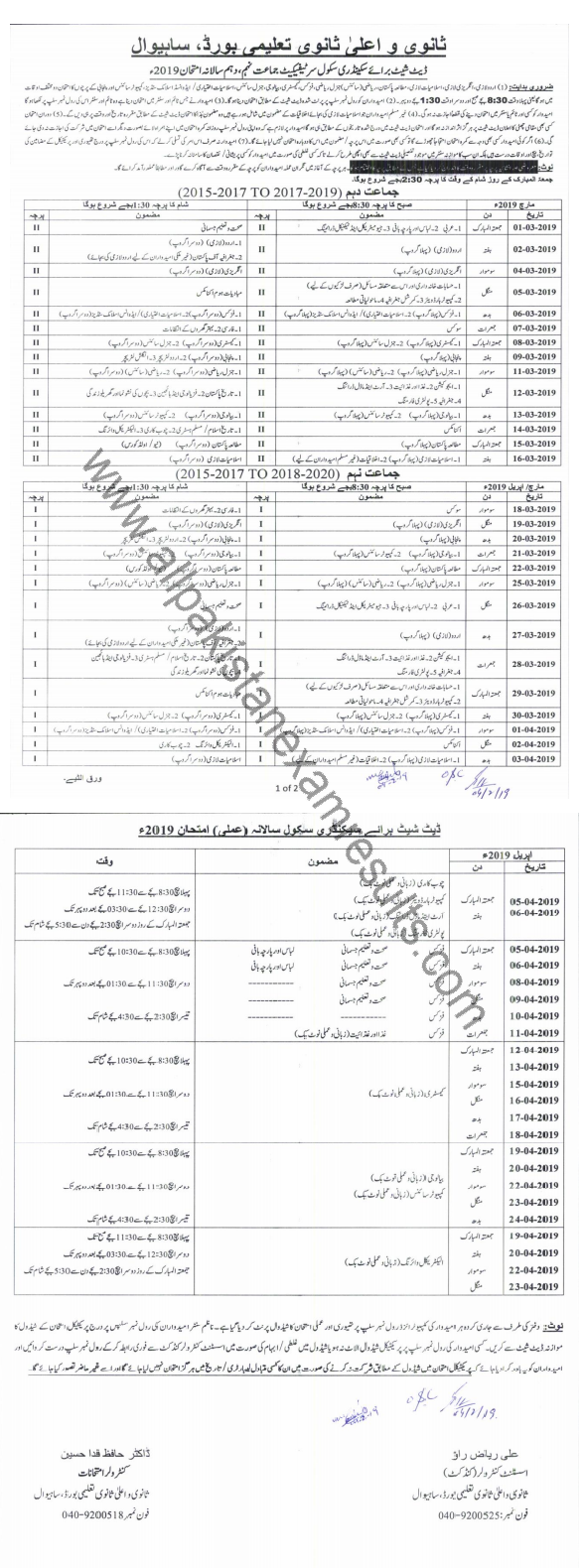 BISE Sahiwal 9th Class Date Sheet 2019