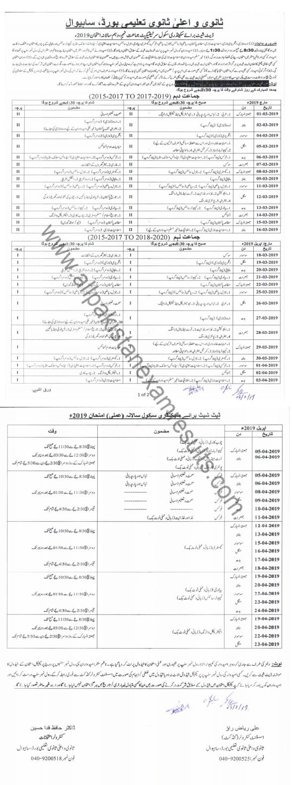 BISE Sahiwal 9th Class Date Sheet 2019