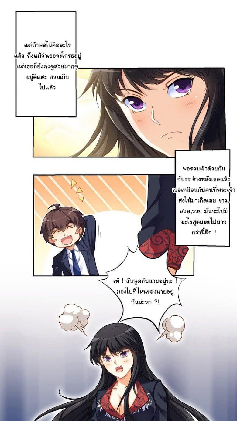 I am Gao Fushuai - หน้า 12