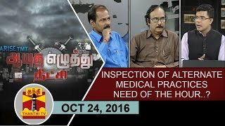 Ayutha Ezhuthu Neetchi 24-10-2016 Inspection of alternative medical practices need of the hour?