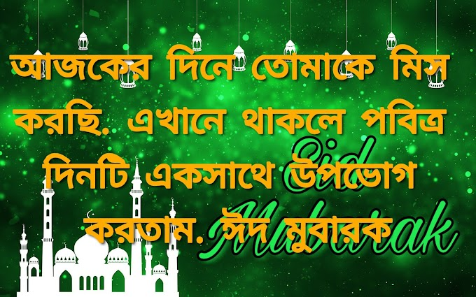 Bangla Eid SMS images 2019 | ঈদ মোবারাক pictures by Fast2smsxyz