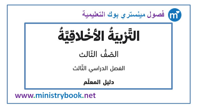 كتاب دليل المعلم تربية اخلاقية للصف الثالث 2019-2020-2021-2022-2023